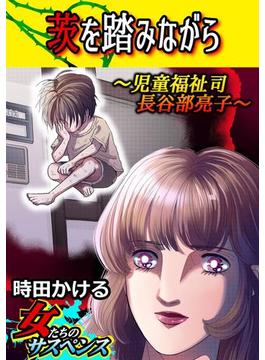 【1-5セット】茨を踏みながら~児童福祉司 長谷部亮子~(家庭サスペンス)