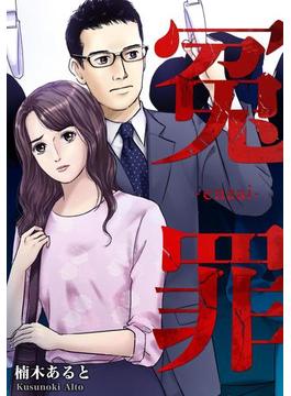 【全1-12セット】冤罪(コミック ゲンま!)