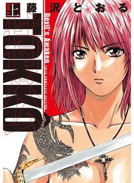 【全1-2セット】TOKKO(ヒーローズコミックス)