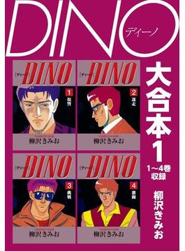 【全1-3セット】DINO 大合本