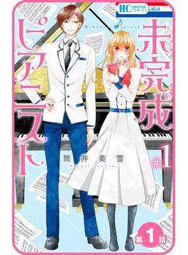 【全1-8セット】【プチララ】未完成ピアニスト(花とゆめコミックス)