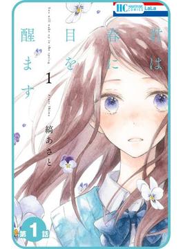 【全1-9セット】【プチララ】君は春に目を醒ます(花とゆめコミックス)