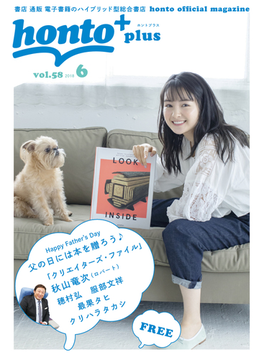 [無料]honto+(ホントプラス)vol.58 2018年6月号