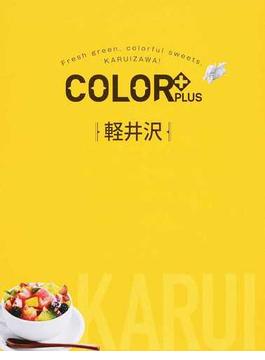 COLOR+PLUS軽井沢
