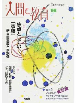季刊人間と教育 98(2018夏) 特集Ⅰ焦点としての「家族」
