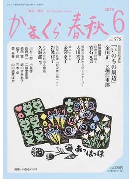 かまくら春秋 鎌倉・湘南 No.578