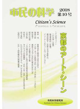 市民の科学 第10号(2018) 京都のアート・シーン