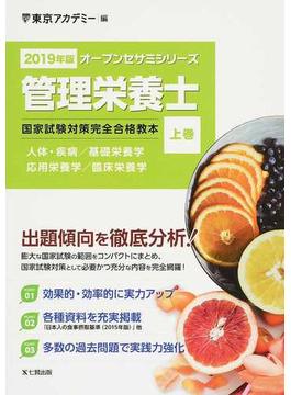 管理栄養士国家試験対策完全合格教本 2019年版上巻 人体・疾病/基礎栄養学 応用栄養学/臨床栄養学