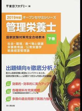 管理栄養士国家試験対策完全合格教本 2019年版下巻 社会・環境/食べ物と健康 栄養教育論/公衆栄養学 給食経営管理論