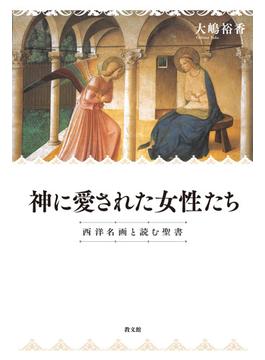神に愛された女性たち 西洋名画と読む聖書