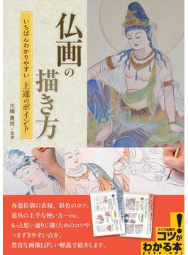 仏画の描き方 いちばんわかりやすい上達のポイント