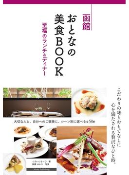 函館 こだわりの美食GUIDE 至福のランチ&ディナー(仮)
