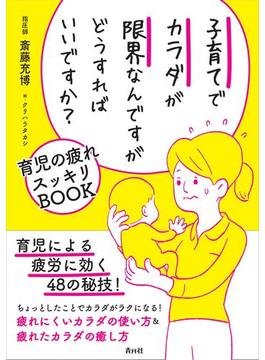 子育てでカラダが限界なんですがどうすればいいですか? 育児の疲れスッキリBOOK