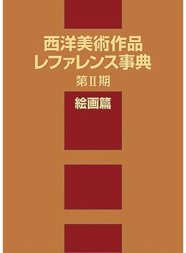 西洋美術作品レファレンス事典 第Ⅱ期 絵画篇
