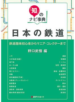 「知」のナビ事典 日本の鉄道 鉄道趣味初心者からマニア・コレクターまで