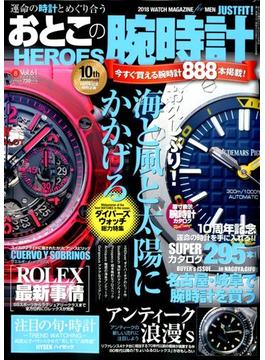 おとこの腕時計HEROES (ヒーローズ) 2018年 08月号 [雑誌]