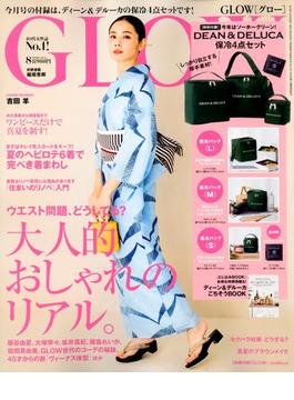 GLOW (グロー) 2018年 08月号 [雑誌]