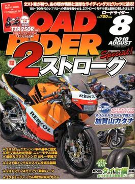 ROAD RIDER (ロードライダー) 2018年 08月号 [雑誌]