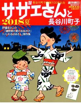 サザエさんと長谷川町子 2018夏 2018年 7/12号 [雑誌]