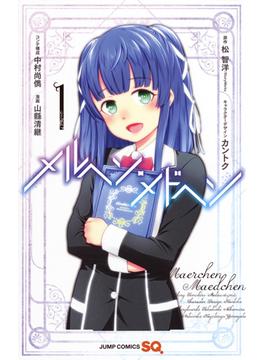 メルヘン・メドヘン(ジャンプコミックス) 2巻セット(ジャンプコミックス)