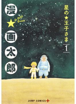 星の★王子さま(ジャンプコミックス) 3巻セット