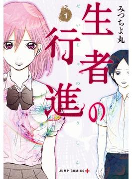 生者の行進(ジャンプコミックス) 2巻セット