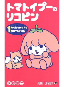 トマトイプーのリコピン(ジャンプコミックス) 2巻セット(ジャンプコミックス)