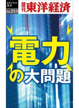 電力の大問題―週刊東洋経済eビジネス新書No.253(週刊東洋経済eビジネス新書)