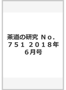 茶道の研究 No.751 2018年6月号