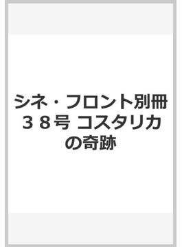シネ・フロント別冊38号 コスタリカの奇跡