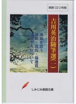 吉川英治随筆選1 朗読CD しみじみ朗読文庫
