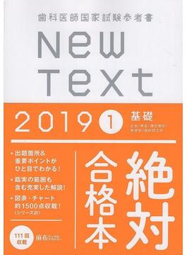 歯科医師国家試験参考書New Text 2019 1 基礎