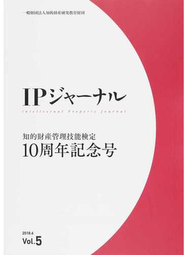 IPジャーナル Vol.5 知的財産管理技能検定10周年記念号