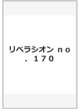 リベラシオン no.170