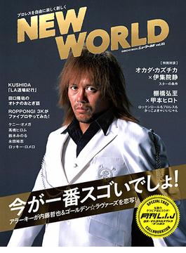 NEW WORLD 新日本プロレス公式ブック vol.02