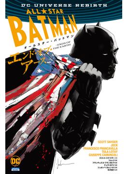 オールスター・バットマン:エンド・オブ・アース (ShoPro Books)