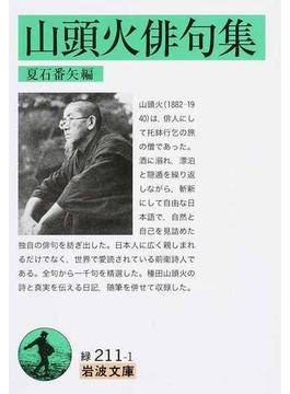 山頭火俳句集(岩波文庫)