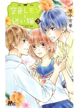 空色レモンと迷い猫 3 (マーガレットコミックス)(マーガレットコミックス)