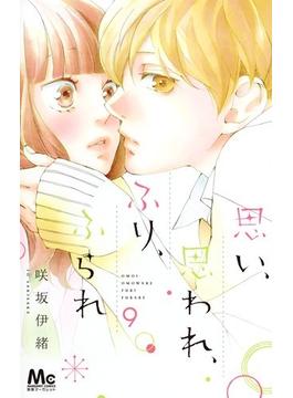 思い、思われ、ふり、ふられ 9 (マーガレットコミックス)(マーガレットコミックス)