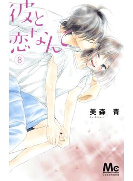 彼と恋なんて 8 (マーガレットコミックス)(マーガレットコミックス)