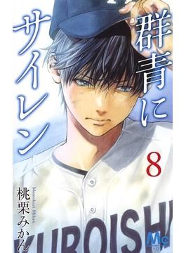 群青にサイレン 8 (マーガレットコミックス)(マーガレットコミックス)