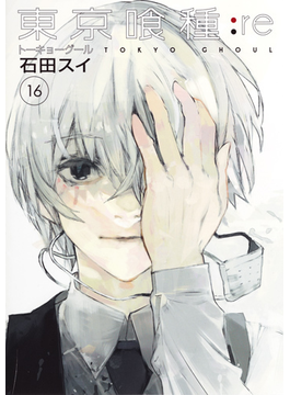 東京喰種:re 16 (ヤングジャンプコミックス)(ヤングジャンプコミックス)