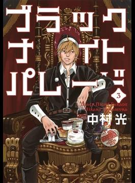 ブラックナイトパレード 3 (ヤングジャンプコミックス)(ヤングジャンプコミックス)