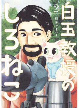 白玉教授のしろねこ 2 (ヤングジャンプコミックス)(ヤングジャンプコミックス)
