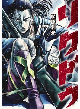 リクドウ 17 (ヤングジャンプコミックス)(ヤングジャンプコミックス)