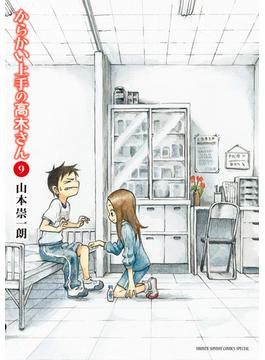 からかい上手の高木さん 9 (ゲッサン少年サンデーコミックススペシャル)(ゲッサン少年サンデーコミックス)