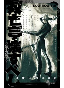 双亡亭壊すべし 9 (少年サンデーコミックス)(少年サンデーコミックス)