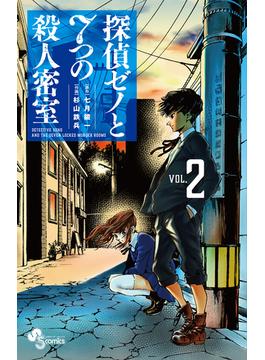 探偵ゼノと7つの殺人密室 2 (少年サンデーコミックス)(少年サンデーコミックス)