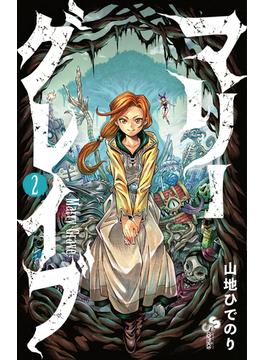 マリーグレイブ 2 (少年サンデーコミックス)(少年サンデーコミックス)