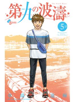 第九の波濤 5(少年サンデーコミックス)